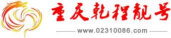 重庆乾程靓号网